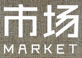 市场拓展团队